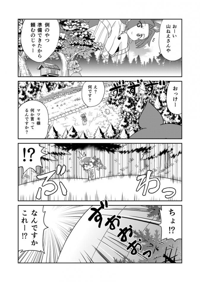 山川道057