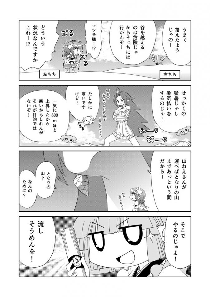 山川道059