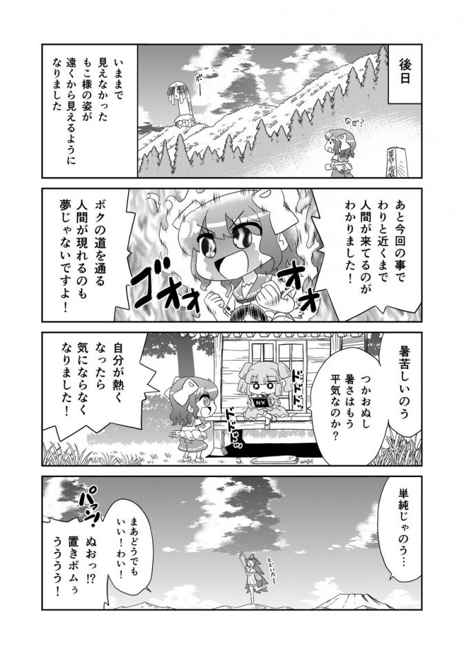 山川道068