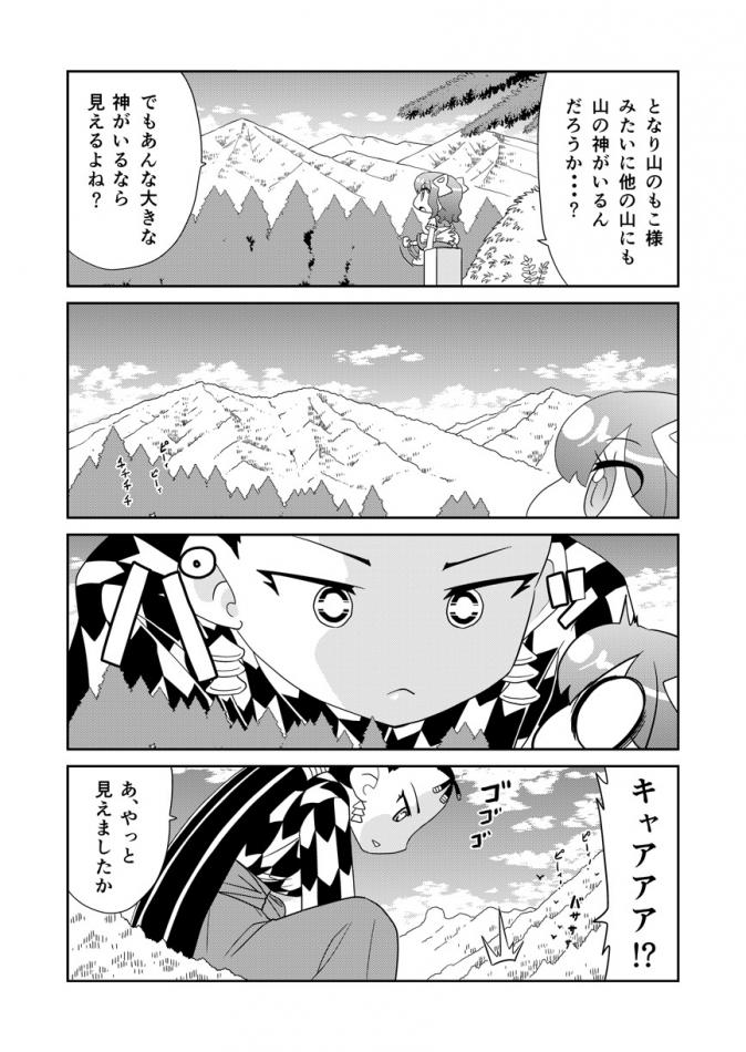山川道081