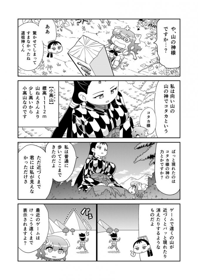 山川道082