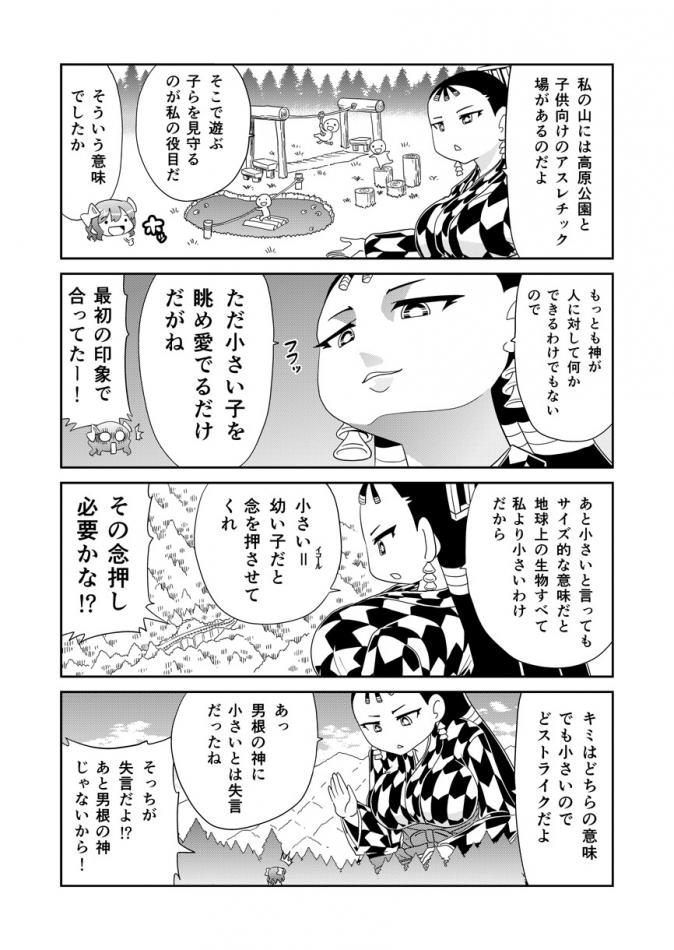 山川道084