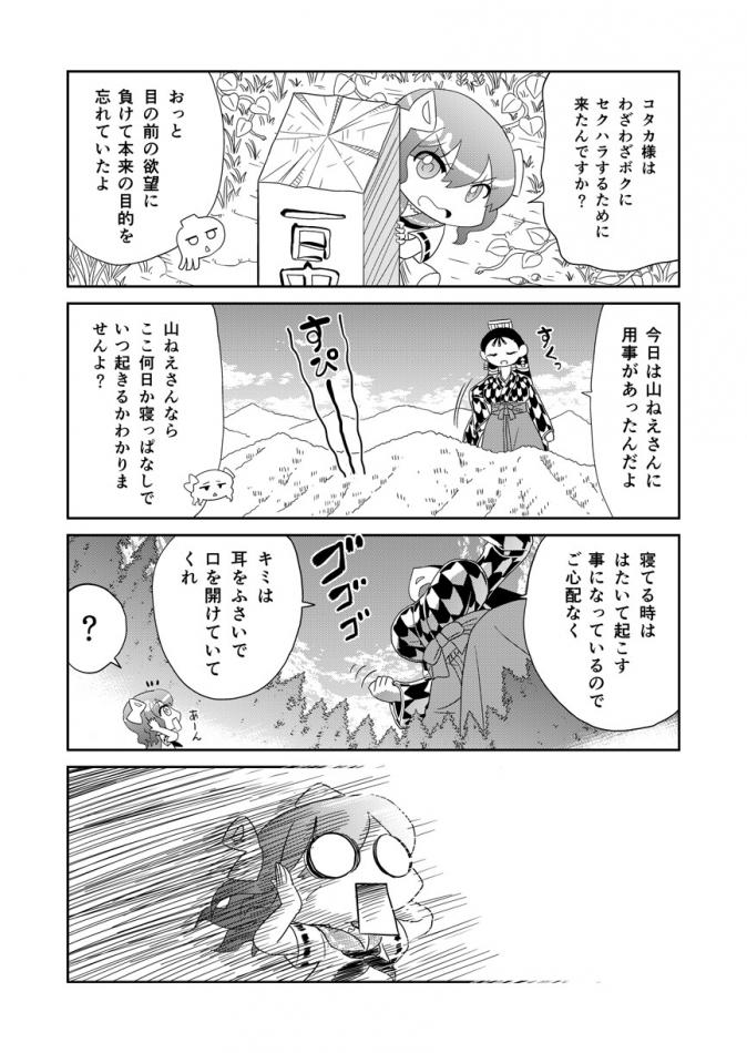 山川道085