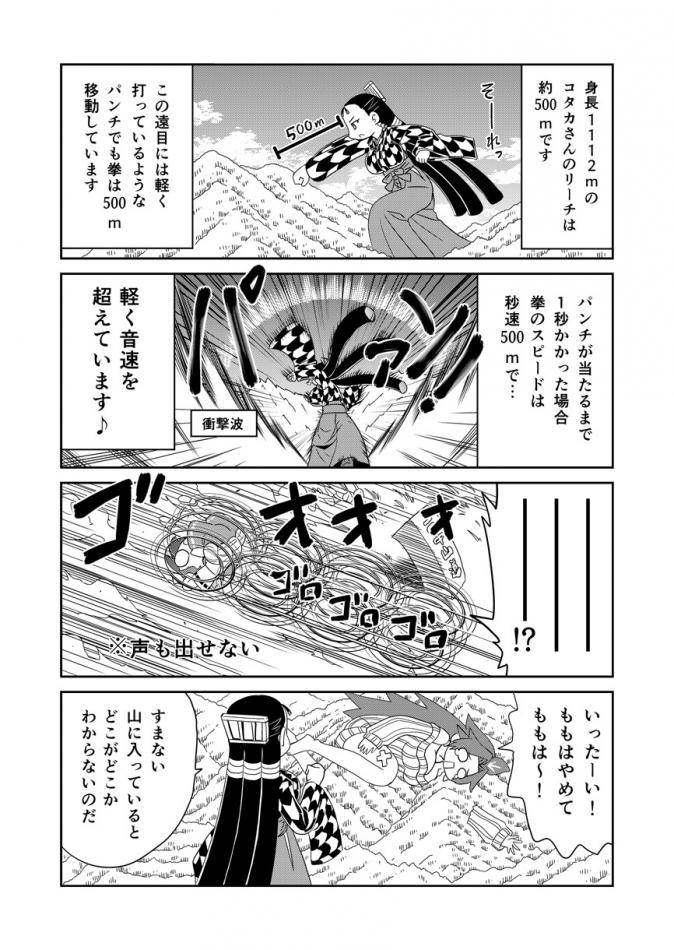 山川道086