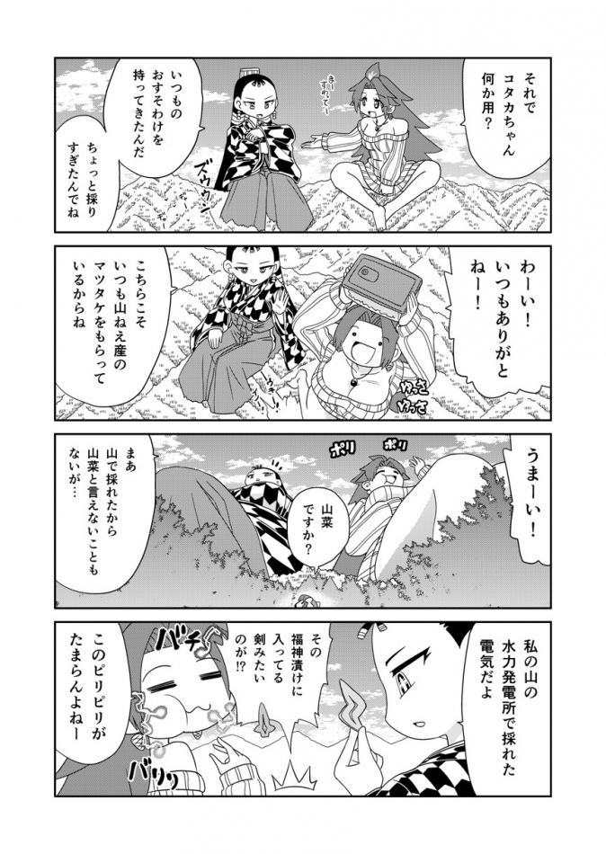 山川道088