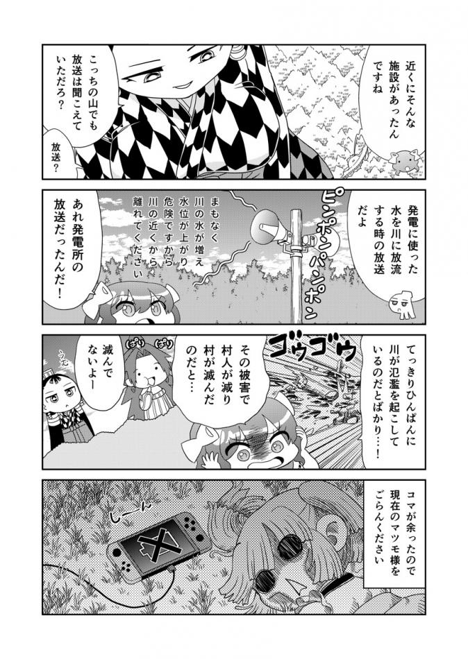 山川道090