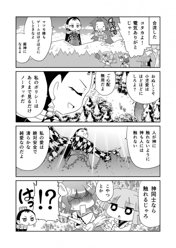 山川道092