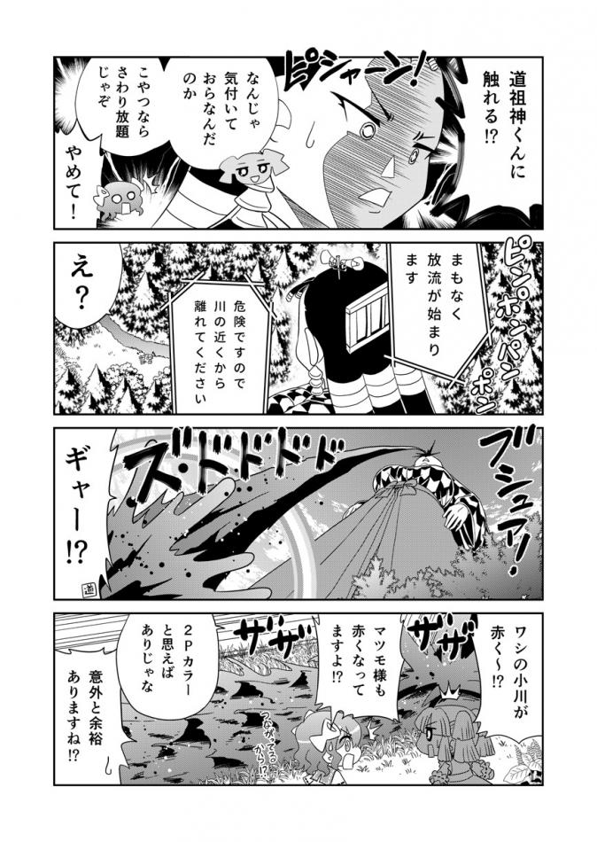 山川道093