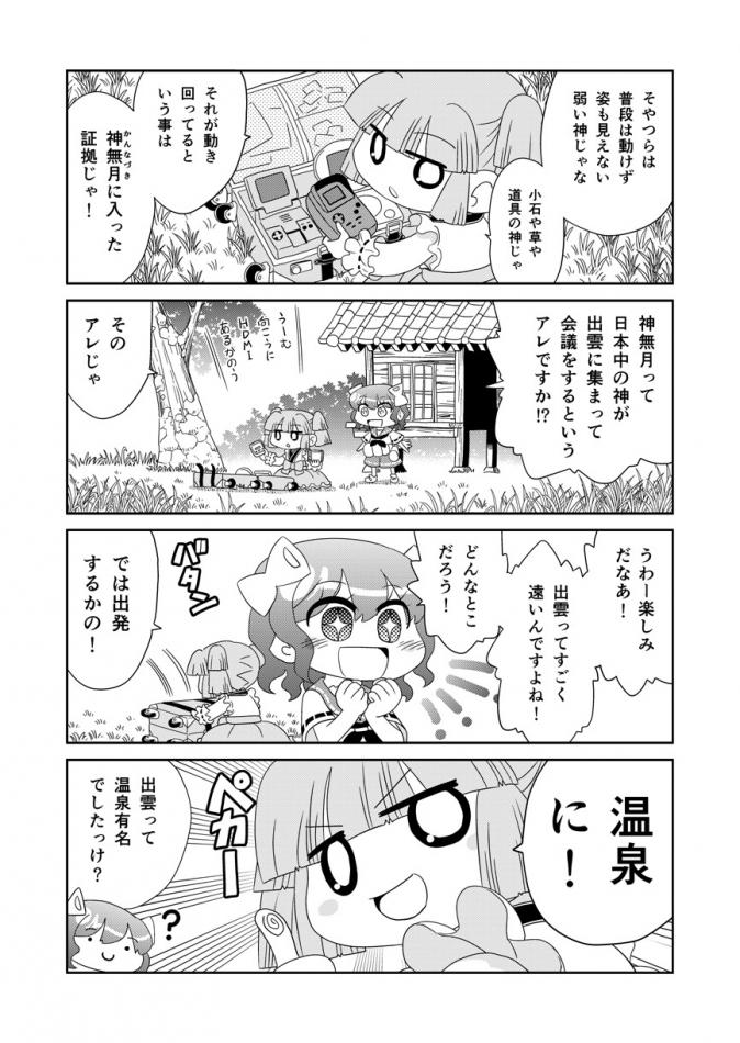 山川道097