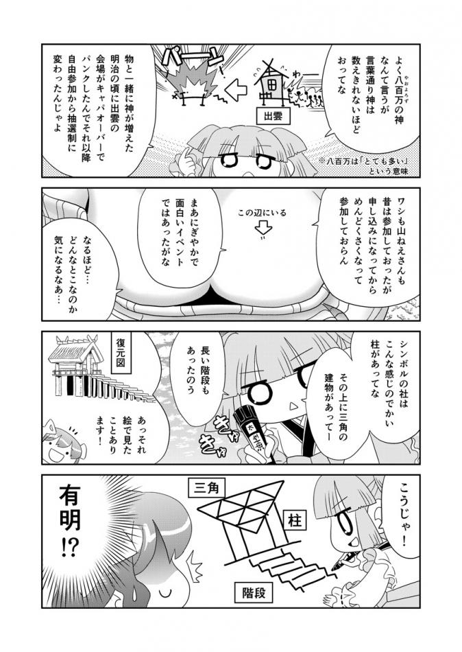 山川道099