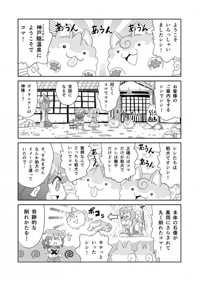 山川道104