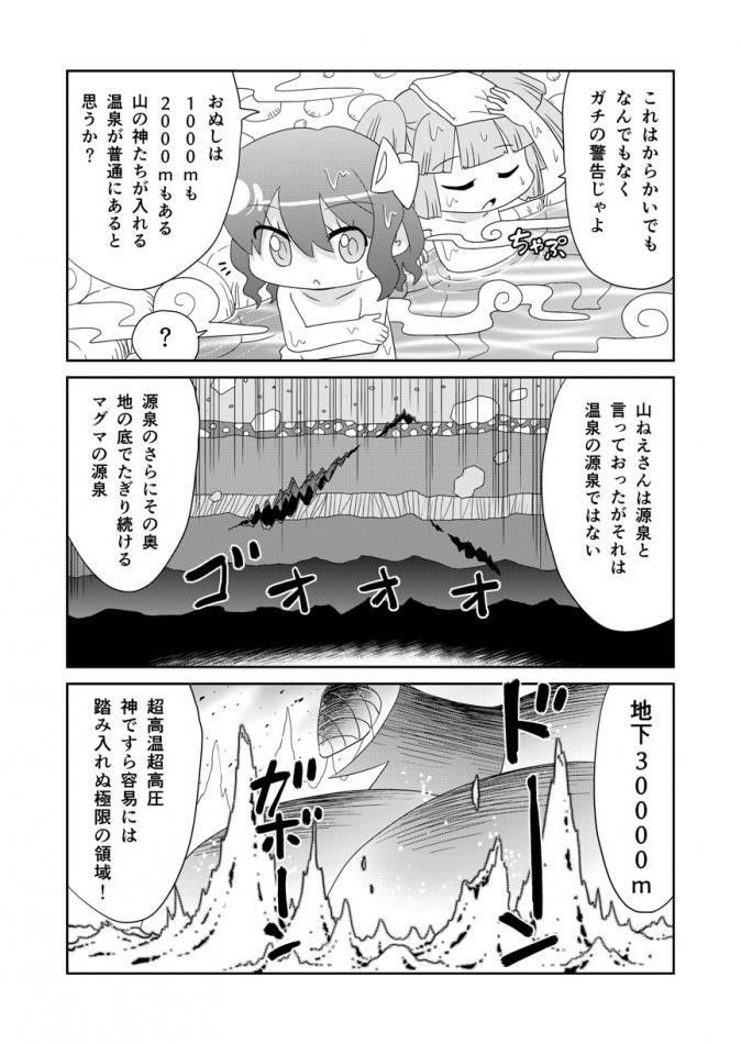山川道111a