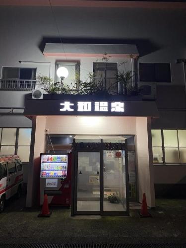 02242020yamato-onsen.jpeg