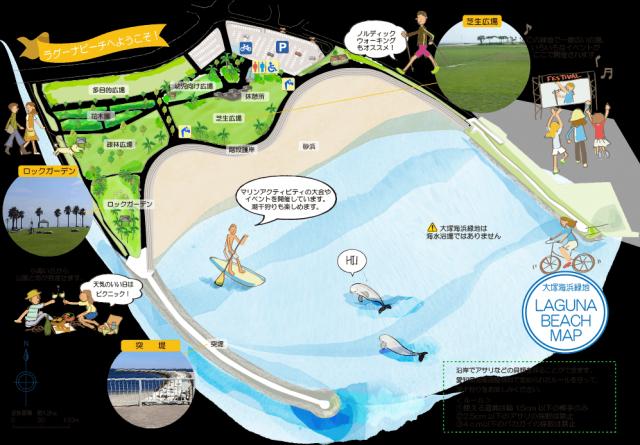 大塚海浜緑地ラグーナビーチ