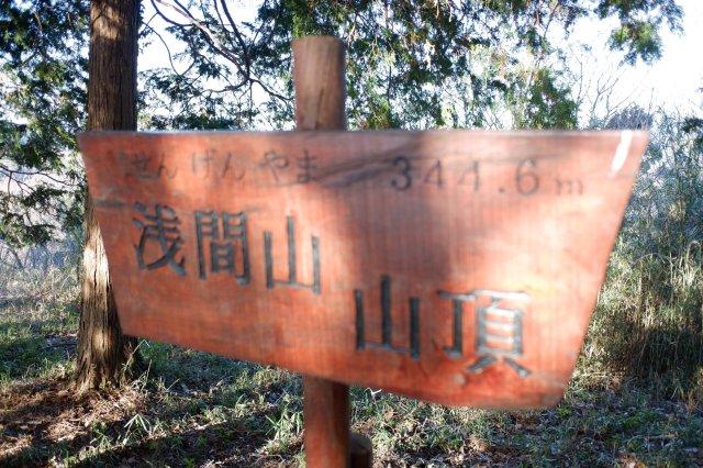 三ッ石森林公園 2020.2.2 045