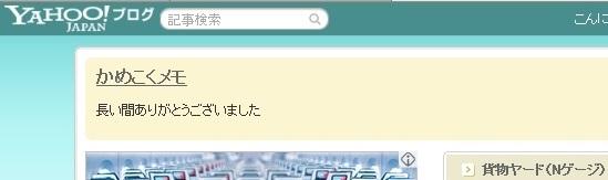 kamekoku10.jpg