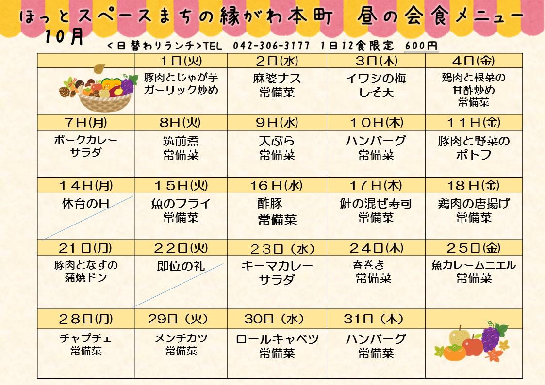 ほっとスペースまちの縁がわ本町 昼の会食10月のメニュー