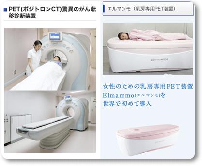 乳房専用PET検査0228