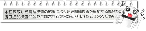 マンモトーム生検後0303