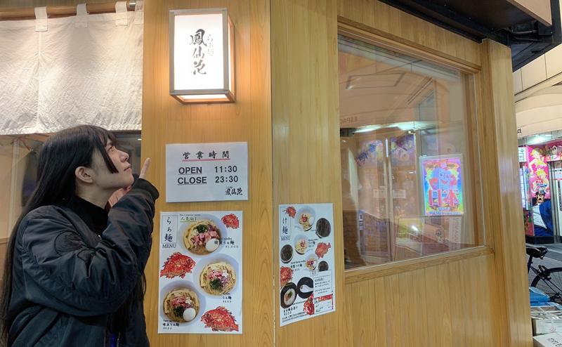 らぁ麺 鳳仙花003