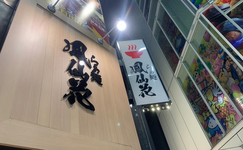 らぁ麺 鳳仙花004