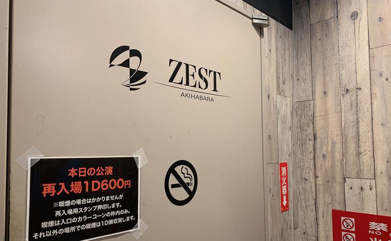 秋葉原zest002