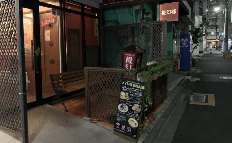 橙幻郷004