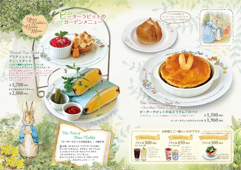 ピーターラビットbpcafe_menu201806-2