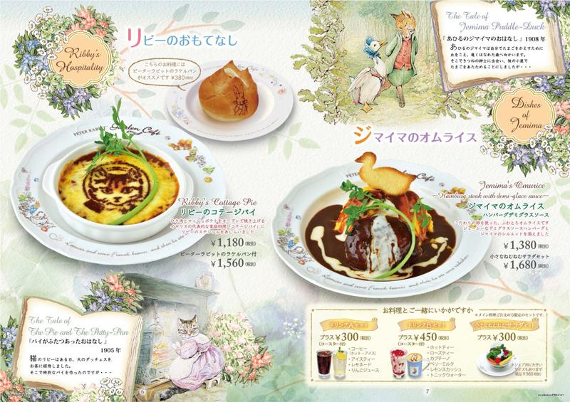 ピーターラビットbpcafe_menu201806-4