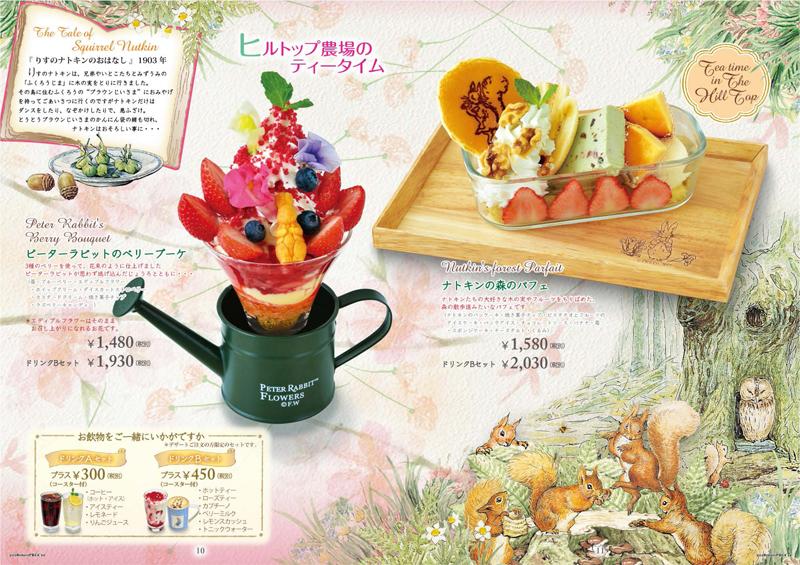 ピーターラビットbpcafe_menu201806-6
