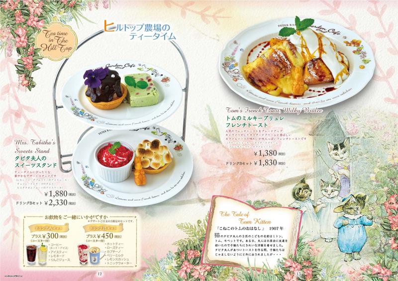 ピーターラビットbpcafe_menu201806-7