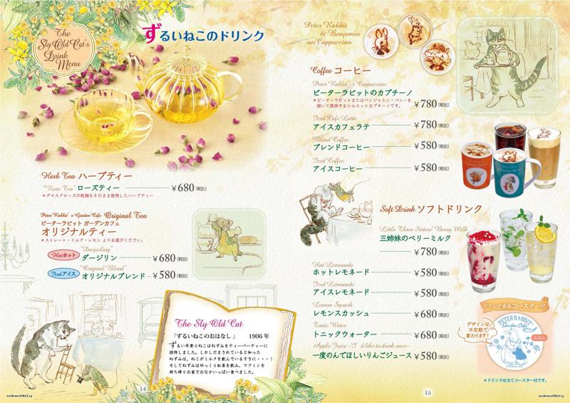 ピーターラビットbpcafe_menu201806-8