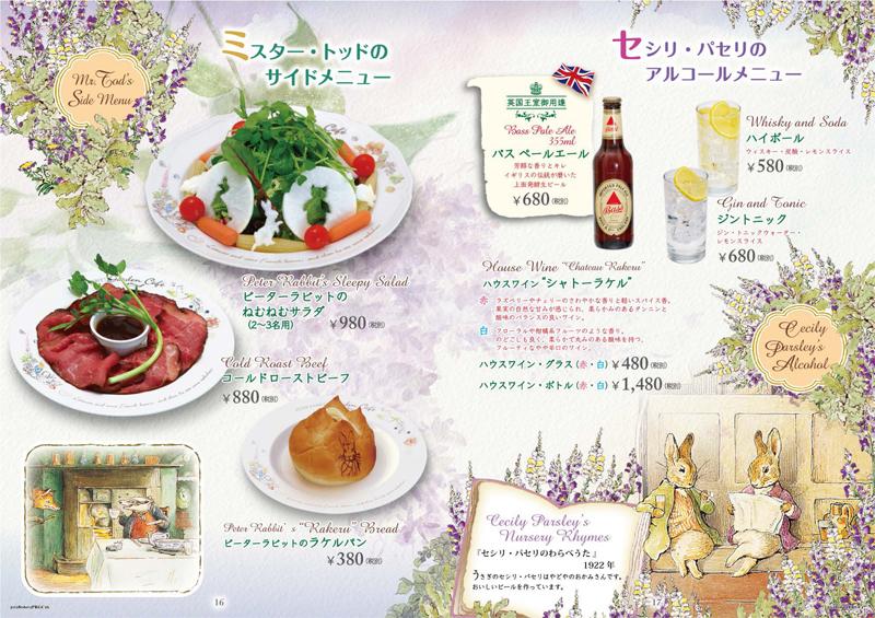 ピーターラビットbpcafe_menu201806-9