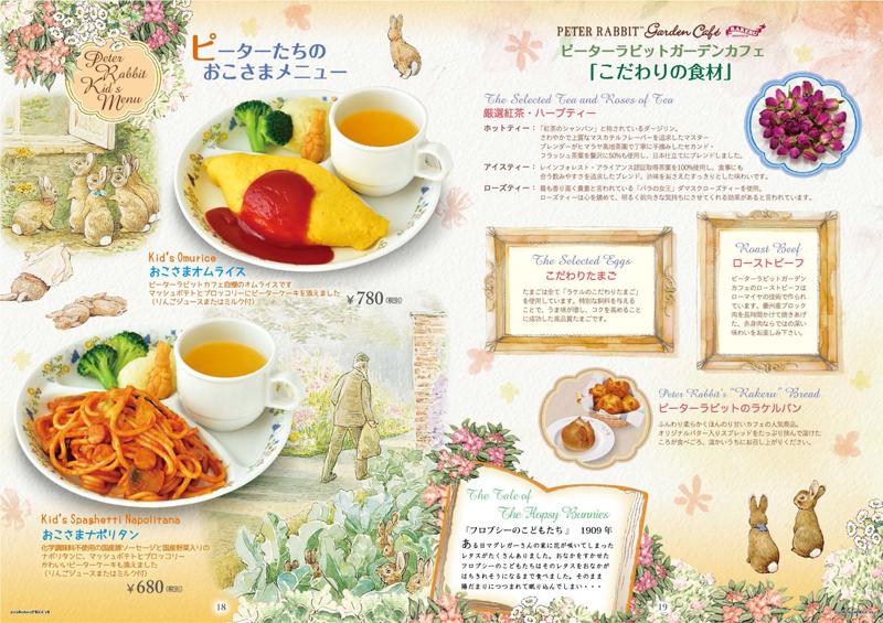 ピーターラビットbpcafe_menu201806-10