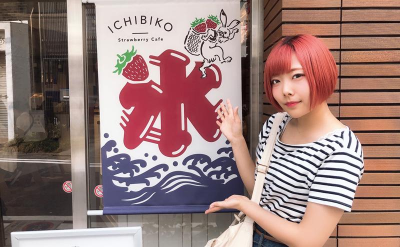 image5ichibiko.jpeg