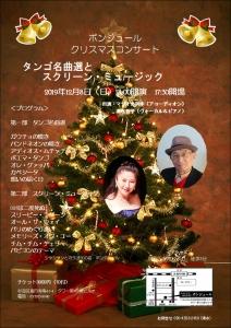 2019128クリスマスライブ