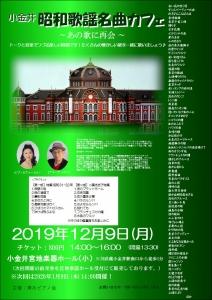 2019129昭和歌謡名曲カフェ