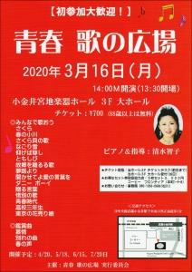 2020316青春歌の広場