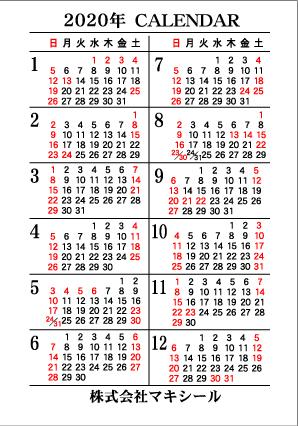 2020カレンダーはがきサイズ