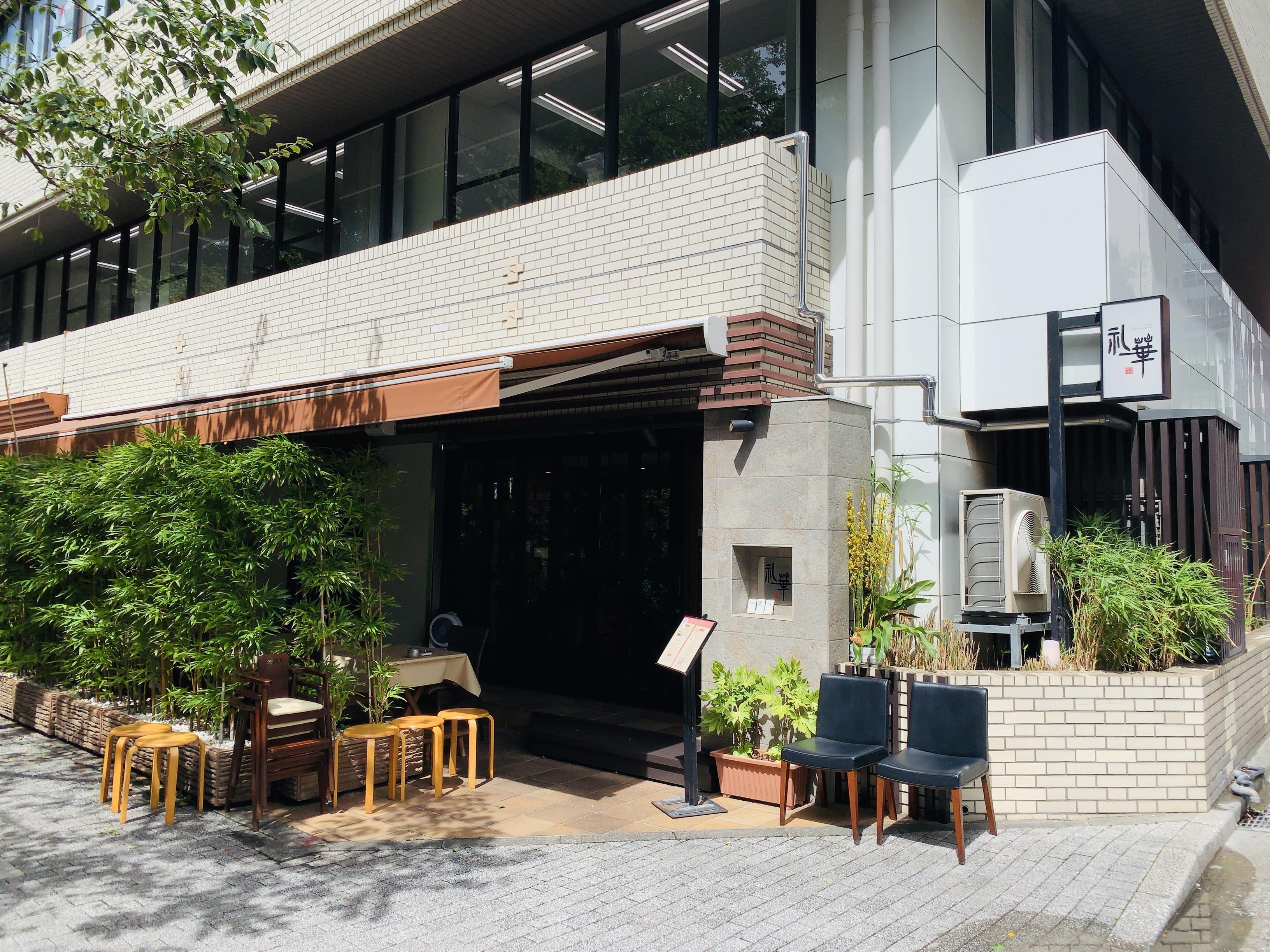 新宿 中華 個室