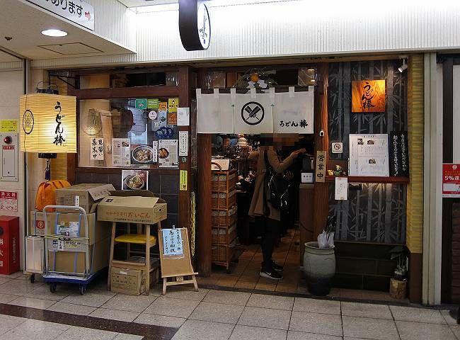 うどん棒 3