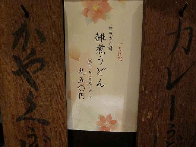 うどん棒 5