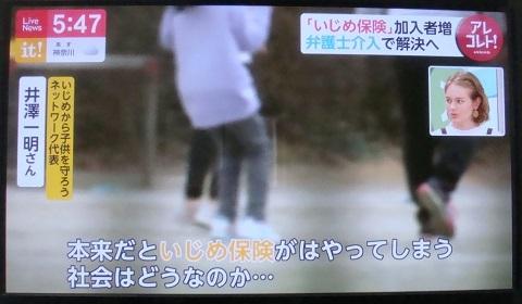 190921 0903フジテレビ「ライブニュース it !」4