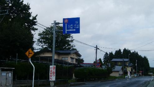 旧泉田橋通行止め