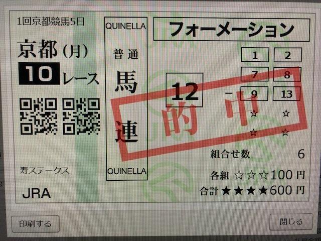 0113・京都10R②