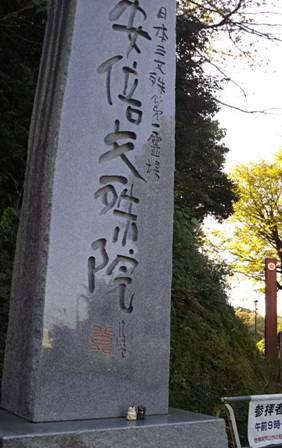安倍文殊院 (4)