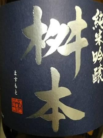 202001枡本 (1)