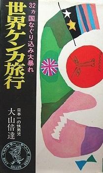 OYAMA-world-war1.jpg