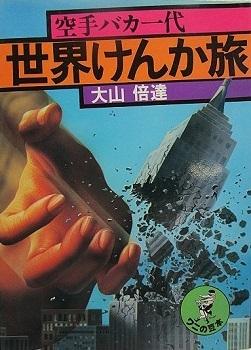 OYAMA-world-war2.jpg