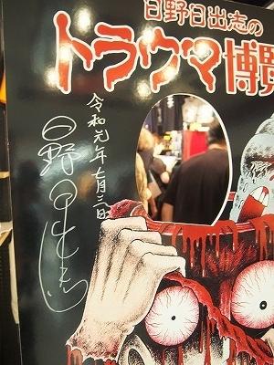 hinohideshi-nakano18.jpg